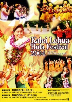 festival2004