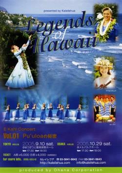 legends_of_hawaii