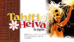 tahiti_heiva_2010_notice