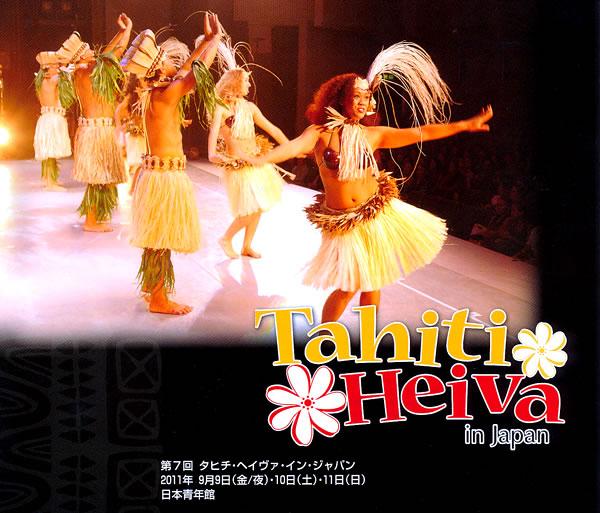 tahiti_heiva_2011_notice