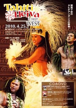tahiti_heiva_west_2010