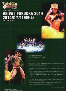 2014 ヘイヴァ福岡